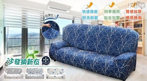 【歐卓拉】清新棉柔超彈力沙發套1人座