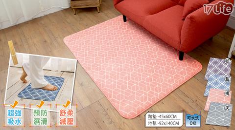 新潮流舒壓吸水防滑地墊地毯