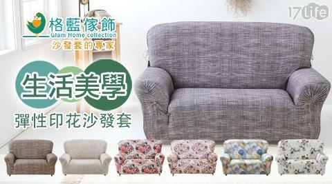 【格藍傢飾】生活美學彈性印花沙發套系列