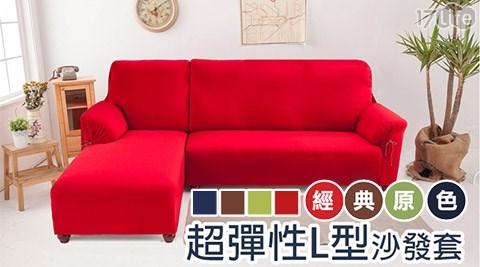 經典原色超彈性沙發套系列/沙發套/沙發