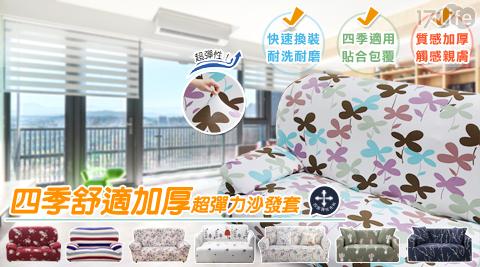 【歐卓拉】四季舒柔超彈力沙發套