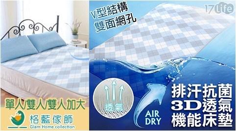 【格藍傢飾】AIR-dry排汗抗菌3D透氣機能床墊-單人