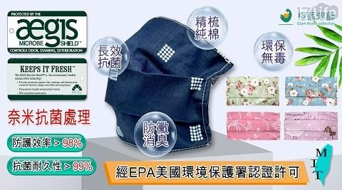 口罩套/口罩/奈米防護抗菌純棉口罩套/防護/抗菌/純棉/EPA/防黴/消臭/環保/衛生