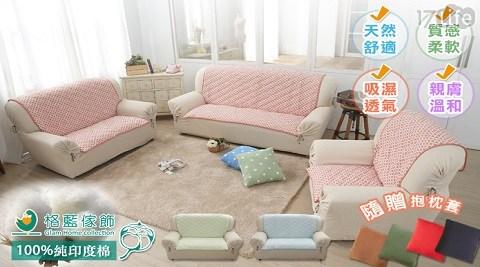 【格藍傢飾】100%純棉北歐風幾何沙發墊(隨贈抱枕套)