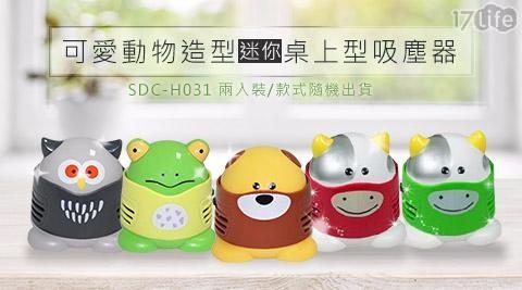 只要369元(含運)即可享有原價690元可愛動物造型迷你桌上型吸塵器-二入裝 2入/組
