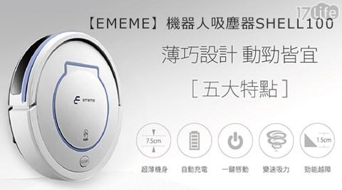 只要6,900元(含運)即可享有【EMEME】原價11,900元機器人吸塵器(SHELL100)只要6,900元(含運)即可享有【EMEME】原價11,900元機器人吸塵器(SHELL100)1台,購..