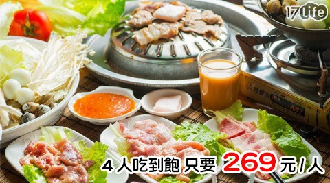 99泰式燒烤-四人泰式火烤兩吃吃到飽