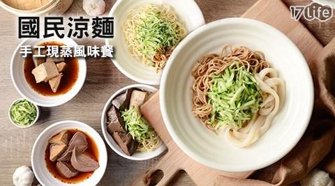 國民/涼麵/涼皮/麻辣/鴨血/豆腐