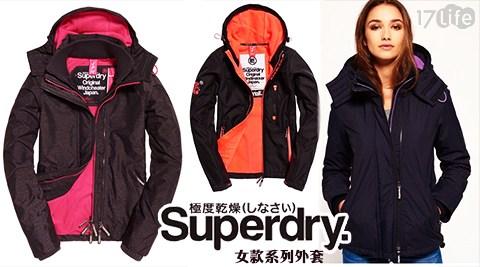 只要4,880元(含運)即可享有【Superdry 極度乾燥】原價7,800元女款單拉深灰/三拉雪花灰配桃紅/三拉深藍配紫外套只要4,880元(含運)即可享有【Superdry 極度乾燥】原價7,80..