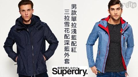 Superdry 極度乾燥-男款單拉淺藍配紅/三拉雪花配深藍外套