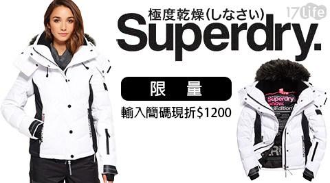 Superdry極度乾燥-女款頂級進階雪衣白配黑毛帽外套1件