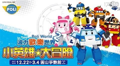 波力歡樂世界─小英雄大冒險-單人展期票任務券套組