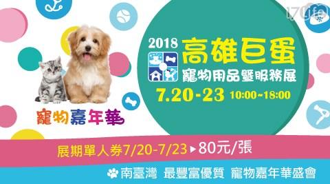 2018高雄巨蛋/寵物用品/展期票/票券/展覽