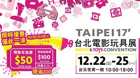 台北電影玩具展-預售早鳥票