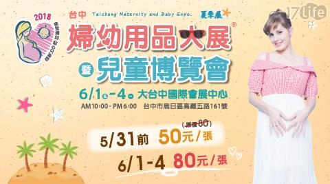台中/婦幼用品/兒童/優惠票/展覽/孕婦/孕媽咪/嬰兒用品