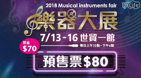 樂器大展/預售優惠票/展覽/音樂