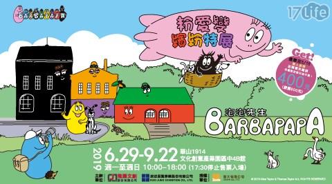 泡泡先生 粉愛變繽紛特展/泡泡先生/Barbapapa/粉紅/暑期展覽/展覽/預售票/雙人/超值/套票