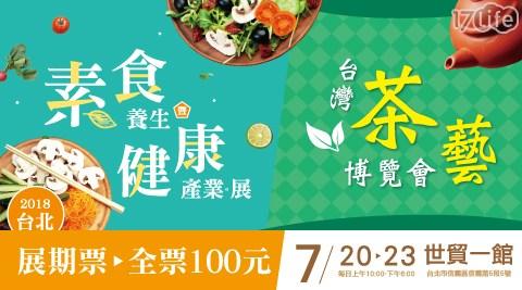 素食/養生/健康/產業展/蔬食/展覽