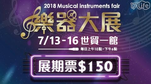 樂器大展/展期票/票券/展覽/音樂