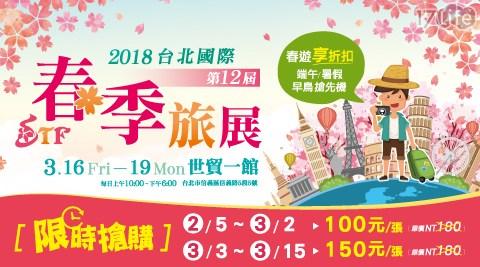 2018台北國際春季旅展/旅展/國際旅展/展覽/餐券