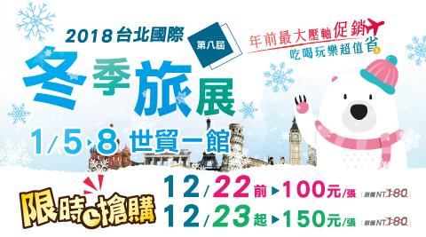 2018冬季旅展/旅遊/美食/旅遊展/出國/民宿