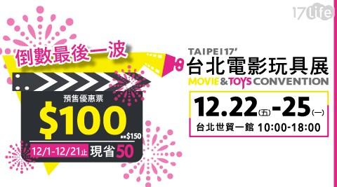 台北國際電影玩具節/展覽/票卷/展演/親子