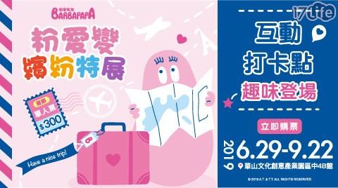 泡泡先生 粉愛變繽紛特展/泡泡先生/Barbapapa/粉紅/暑期展覽/展覽/展期票/單人