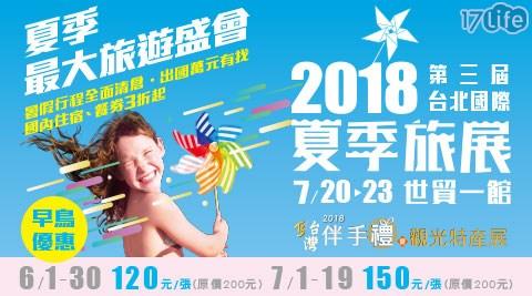 2018台北國際夏季旅展/2018旅展/旅遊/預售優惠票/旅展