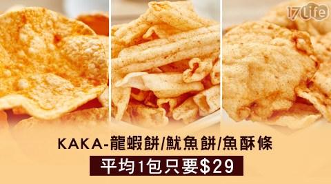 平均每包最低只要29元起即可購得【KAKA】龍蝦餅/魷魚餅/魚酥條任選1包/24包/36包(30g/包),龍蝦餅口味:原味/辣味/起司,魷魚餅/魚酥條口味:原味/辣味,購滿12包免運。