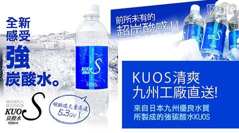 平均每入最低只要29元起(含運)即可享有【日本酷氏】氣泡水KUOS SPARKLING WATER:24入/48入/72入(24入/箱)。