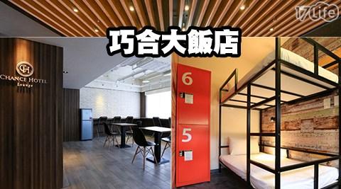 巧合大飯店/台中/單人床位/台中火車站/床位