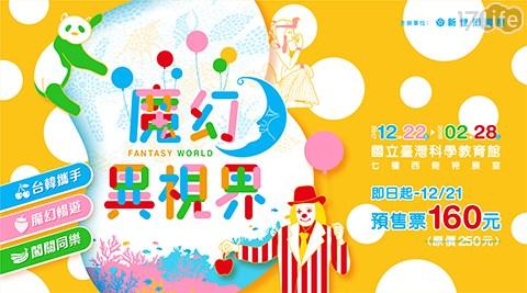 魔幻異視界-優惠單人票/展覽/展演/親子