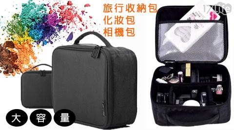 防水防撞-可變化隔層-大容量旅行收納包/化妝包/相機包