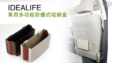 平均每入最低只要269元起(含運)即可購得車用多功能折疊式收納盒1入/2入/4入,款式:咖啡+黑色/咖啡+米色。
