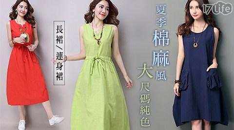 夏季棉麻風/大尺碼/純色長裙/連身裙