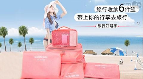 韓風/純色/旅行/收納/多功能/收納包/收納袋/衣物