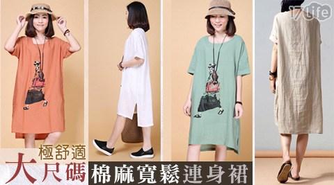大尺碼/舒適/棉麻/寬鬆/連身裙/洋裝