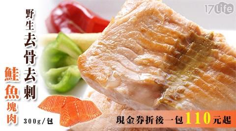 平均最低只要119元起(含運)即可享有野生去骨去刺鮭魚塊肉(淨重300g/包):3包/5包/8包/15包/25包。