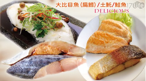【海之醇】經典厚切魚片(扁鱈/去骨去刺鮭魚菲力/土魠菲力)任選(200