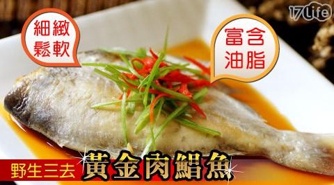 野生三去黃金肉鯧魚(80g/隻)