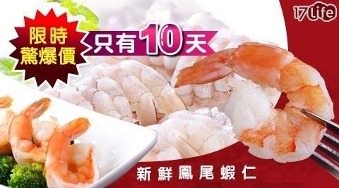 海鮮/生鮮/鍋物/火鍋/蝦/蝦仁/高蛋白/生酮/沙拉/輕食/蛋白質/懶人蝦/白蝦/鮮蝦/酪梨/調理/料理/食材