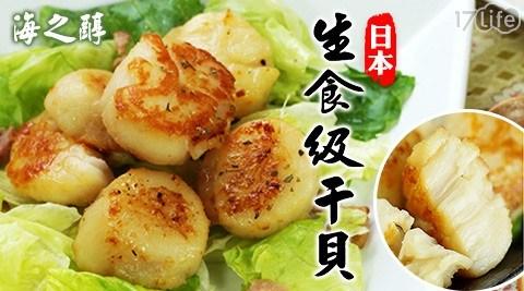 【海之醇】生食級日本干貝160g±10%(12顆/包)