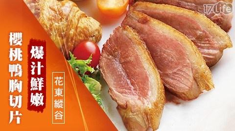 花東縱谷爆汁鮮嫩櫻桃鴨胸切片