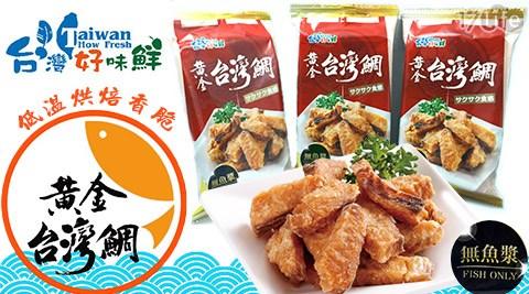 【台灣好味鮮】低溫烘焙香脆黃金台灣鯛魚酥塊
