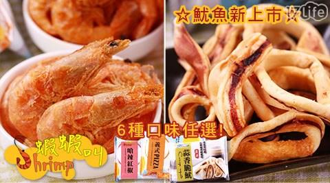 蝦蝦叫/脆蝦/魷魚/蝦酥