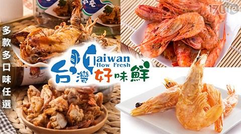【台灣好味鮮】香酥一口蟹/香酥小卷/蝦蝦叫香脆蝦酥/酥脆紅蝦
