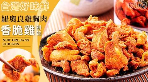 【台灣好味鮮】紐奧良雞胸肉香脆雞餅乾