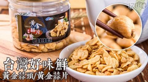 台灣好味鮮/黃金蒜頭/黃金蒜片