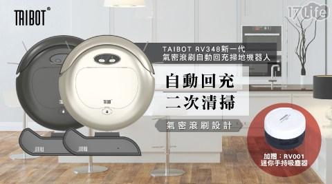 只要 2,990 元 (含運) 即可享有原價 5,980 元 【TAIBOT】新一代氣密滾刷自動回充掃地機器人RV348 (加贈迷你手持吸塵器RV001)