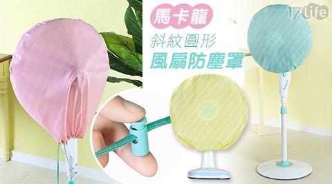 馬卡龍斜紋圓形風扇防塵罩